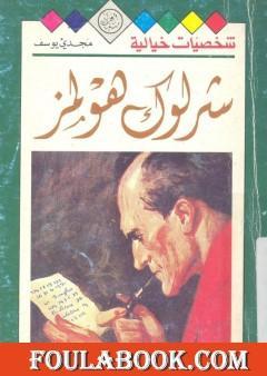 شخصيات خيالية - شرلوك هولمز - مجدي يوسف