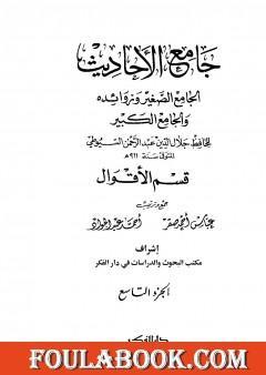 جامع الأحاديث - الجامع الصغير وزوائده والجامع الكبير - قسم الأقوال - الجزء التاسع