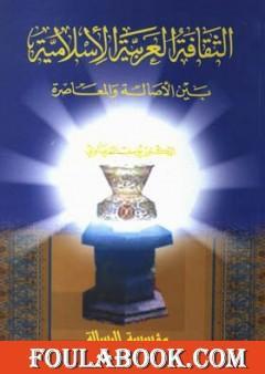 الثقافة العربية الإسلامية بين الأصالة والمعاصرة
