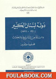 دولة لبنان الكبير 1920-1996: 75 سنة من التاريخ والمنجزات