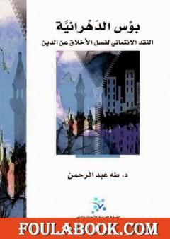 بؤس الدهرانية - النقد الائتماني لفصل الأخلاق عن الدين