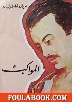 تحميل كتاب النبي جبران خليل جبران pdf