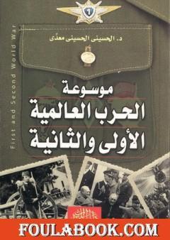 موسوعة الحرب العالمية الأولي والثانية