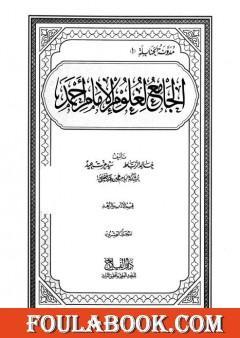 الجامع لعلوم الإمام أحمد - المجلد العشرون: الأدب والزهد