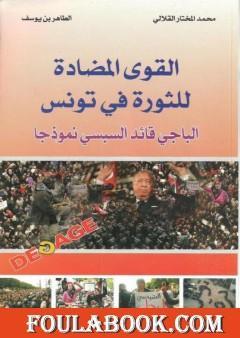 القوي المضادة للثورة في تونس - الباجي القائد السبسي نموذجا