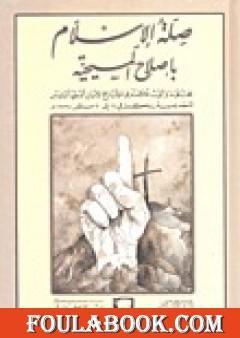 صلة الإسلام بإصلاح المسيحية