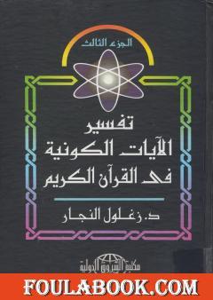 تفسير الآيات الكونية في القرآن الكريم - الجزء الثالث