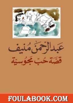قصة حب مجوسية
