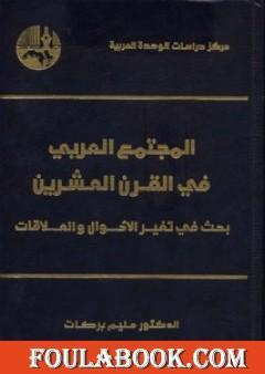 المجتمع العربي في القرن العشرين - بحث في تغير الأحوال والعلاقات