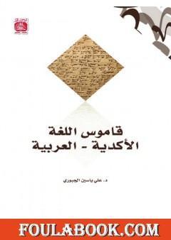 قاموس اللغة الأكدية - العربية