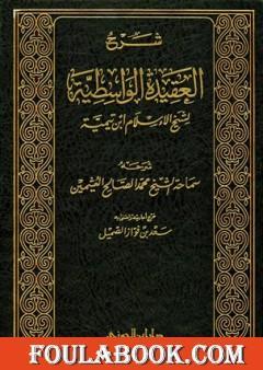 شرح العقيدة الواسطية لشيخ الإسلام ابن تيمية - مجلد 1
