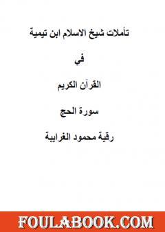 تأملات شيخ الاسلام ابن تيمية في القرآن الكريم سورة الحج