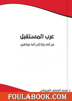 عرب المستقبل : من أمة رعايا إلى أمة مواطنين