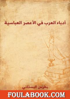 أدباء العرب في الأعصر العباسية