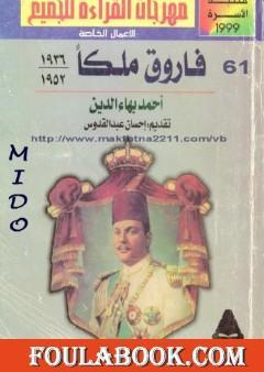 فاروق ملكا 1936 - 1952