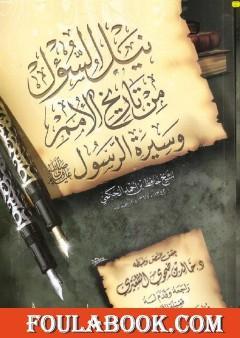 نيل السؤل من تاريخ الأمم وسيرة الرسول صلى الله عليه وسلم