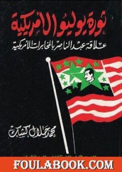 ثورة يوليو الأمريكية: علاقة عبد الناصر بالمخابرات الأمريكية