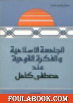 الجامعة الاسلامية والفكرة القومية عند مصطفى كامل