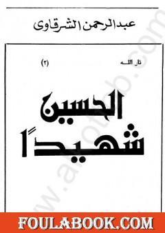 الحسين شهيدا