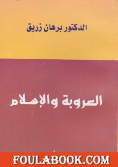 العروبة والإسلام