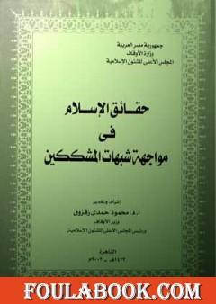 حقائق الإسلام فى مواجهة شبهات المشككين