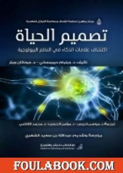 تصميم الحياة - إكتشاف علامات الذكاء في النظم البيولوجية