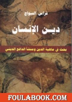دين الإنسان - بحث في ماهية الدين ومنشأ الدافع الديني