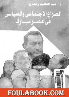 الصراع الإجتماعي و السياسى في عصر مبارك - الجزء الأول
