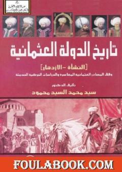 تاريخ الدولة العثمانية - النشأة والازدهار - وفق المصادر العثمانية المعاصرة والدراسات التركية الحديثة