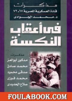في أعقاب النكسة - مذكرات قادة العسكرية المصرية 1967 - 1972