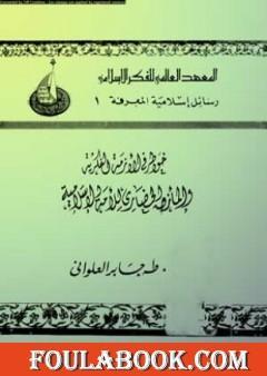 خواطر في الأزمة الفكرية والمأزق الحضاري للأمة الإسلامية