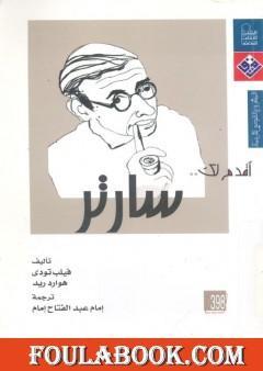 أقدم لك: سارتر
