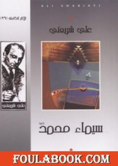 سيماء محمد - الآثار الكاملة