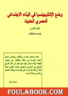 وضع الانتليجينسيا في البناء الاجتماعي المصري الحديث