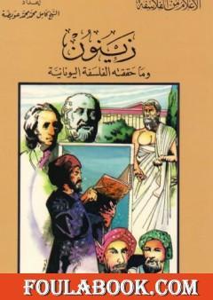 زينون وما حققته الفلسفة اليونانية