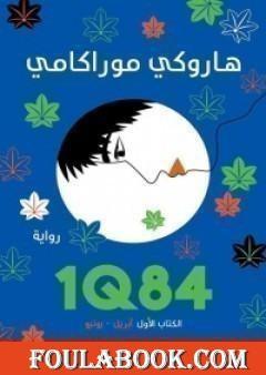 1Q84 الكتاب الأول