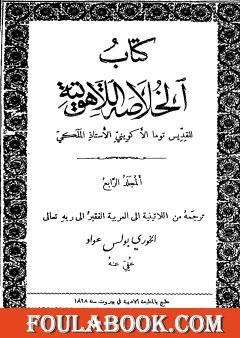 الخلاصة اللاهوتية للقديس توما الأكويني - المجلد الرابع