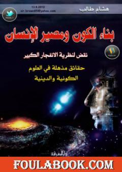 بناء الكون ومصير الإنسان
