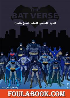 الدليل المصور الشامل لنسخ باتمان