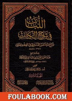 اللباب في شرح الكتاب - المجلد الثالث