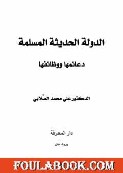 الدولة الحديثة المسلمة - دعائمها ووظائفها