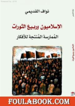 الإسلاميون وربيع الثورات - المُمارسة المُنتجة للأفكار