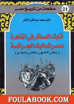 أتابك العساكر في القاهرة عصر المماليك الجراكسة