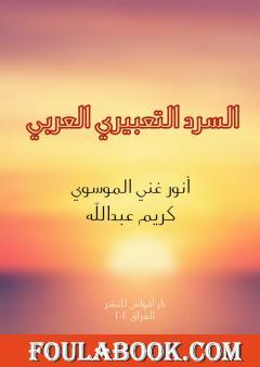 السرد التعبيري العربي