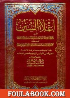 إعلاء السنن - مقدمة المجلد
