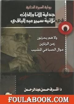 جدلية الأنا والذات في ثلاثية سمير عبد الباقي