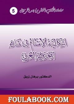 إشكالية الانقسام في قاع المجتمع العربي