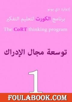 برنامج الكورت لتعليم التفكير: توسعة مجال الإدراك