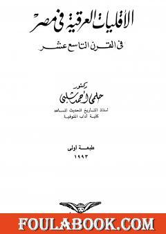 الأقليات العراقية في مصر في القرن التاسع عشر