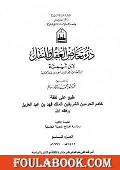 كتاب درء تعارض العقل والنقل pdf